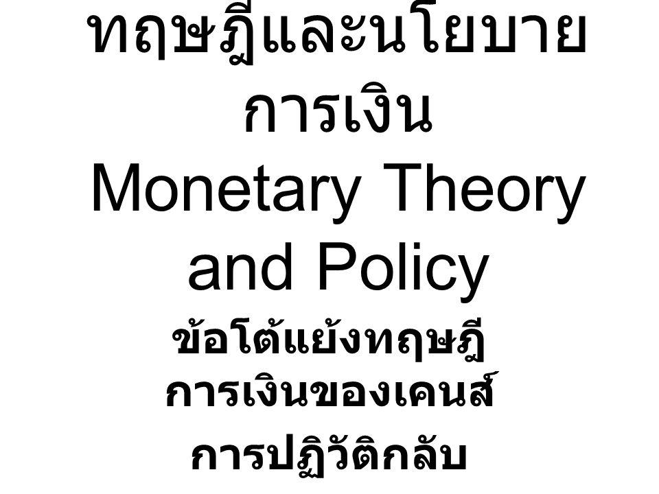 ทฤษฎีและนโยบาย การเงิน Monetary Theory and Policy ข้อโต้แย้งทฤษฎี การเงินของเคนส์ การปฏิวัติกลับ