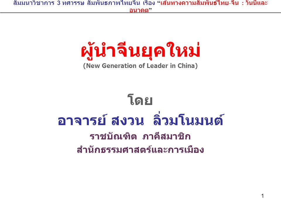 """1 สัมมนาวิชาการ 3 ทศวรรษ สัมพันธภาพไทยจีน เรื่อง """" เส้นทางความสัมพันธ์ไทย - จีน : วันนี้และ อนาคต """" ผู้นำจีนยุคใหม่ (New Generation of Leader in China"""
