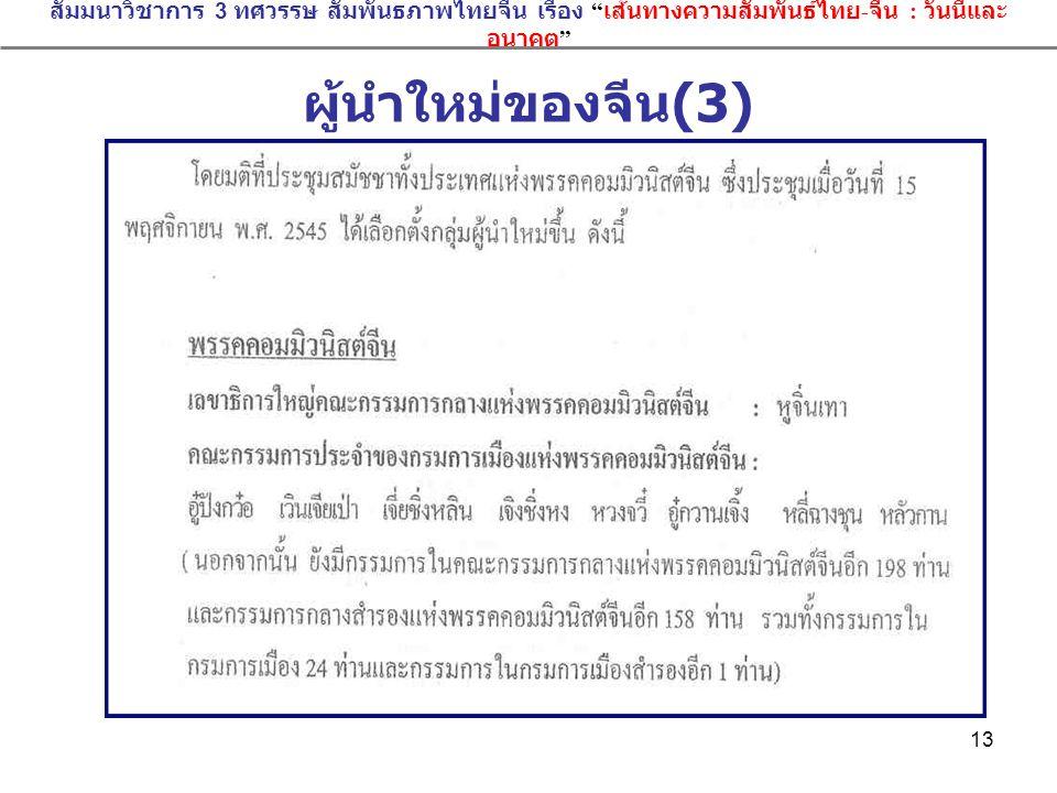 """13 สัมมนาวิชาการ 3 ทศวรรษ สัมพันธภาพไทยจีน เรื่อง """" เส้นทางความสัมพันธ์ไทย - จีน : วันนี้และ อนาคต """" ผู้นำใหม่ของจีน (3)"""