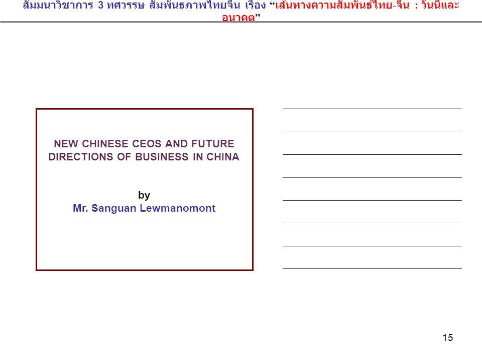"""15 สัมมนาวิชาการ 3 ทศวรรษ สัมพันธภาพไทยจีน เรื่อง """" เส้นทางความสัมพันธ์ไทย - จีน : วันนี้และ อนาคต """" NEW CHINESE CEOS AND FUTURE DIRECTIONS OF BUSINES"""