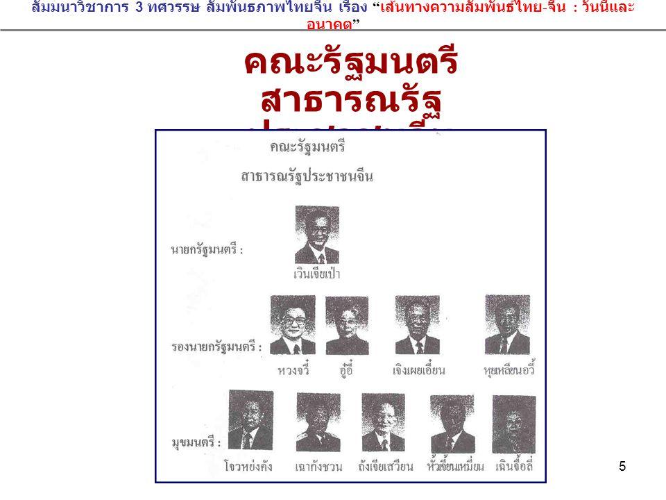 """5 สัมมนาวิชาการ 3 ทศวรรษ สัมพันธภาพไทยจีน เรื่อง """" เส้นทางความสัมพันธ์ไทย - จีน : วันนี้และ อนาคต """" คณะรัฐมนตรี สาธารณรัฐ ประชาชนจีน"""