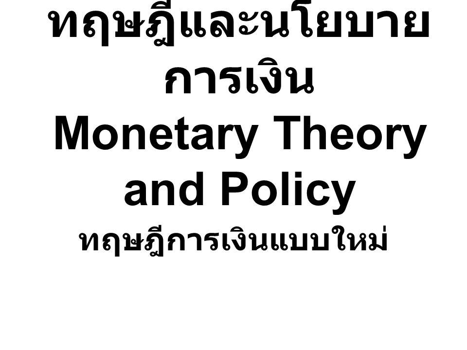 ทฤษฎีและนโยบาย การเงิน Monetary Theory and Policy ทฤษฎีการเงินแบบใหม่