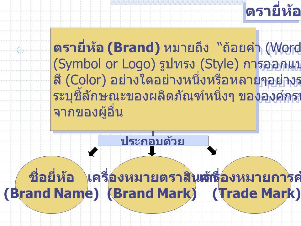"""ตรายี่ห้อ ตรายี่ห้อ (Brand) หมายถึง """" ถ้อยคำ (Word) สัญลักษณ์ (Symbol or Logo) รูปทรง (Style) การออกแบบ (Design) สี (Color) อย่างใดอย่างหนึ่งหรือหลายๆ"""