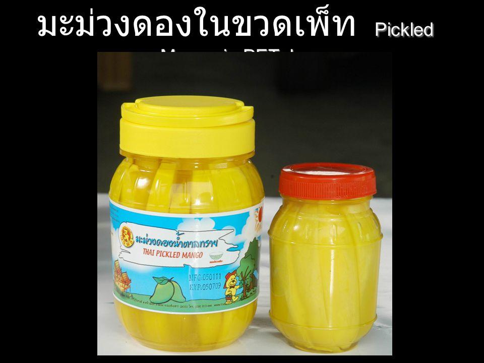 Pickled Mango in PET Jar มะม่วงดองในขวดเพ็ท Pickled Mango in PET Jar