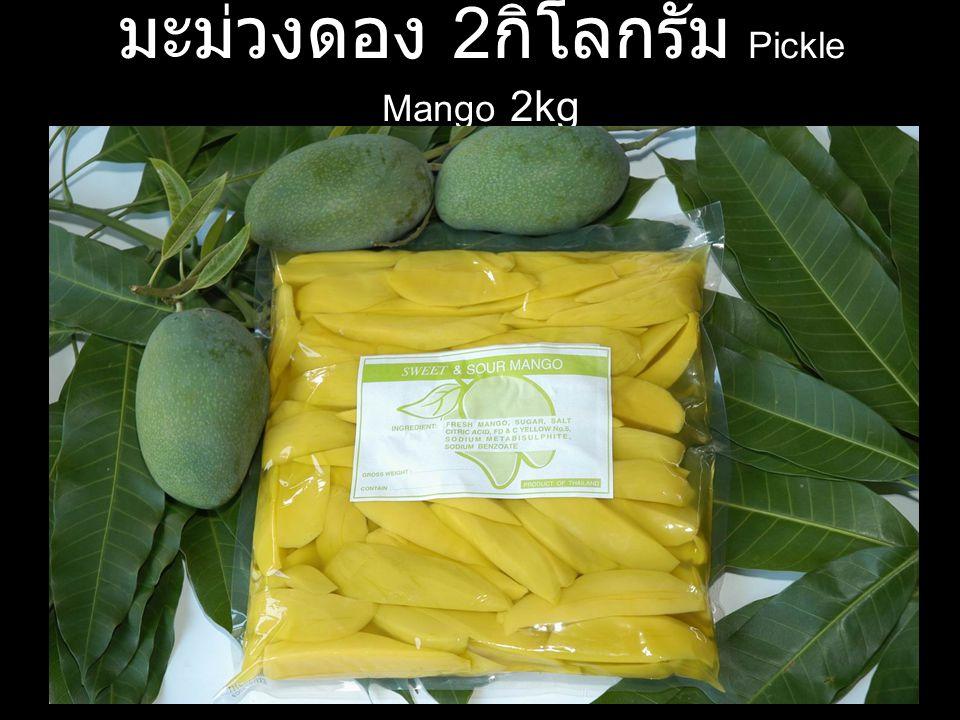 มะม่วงดอง 2 กิโลกรัม Pickle Mango 2kg