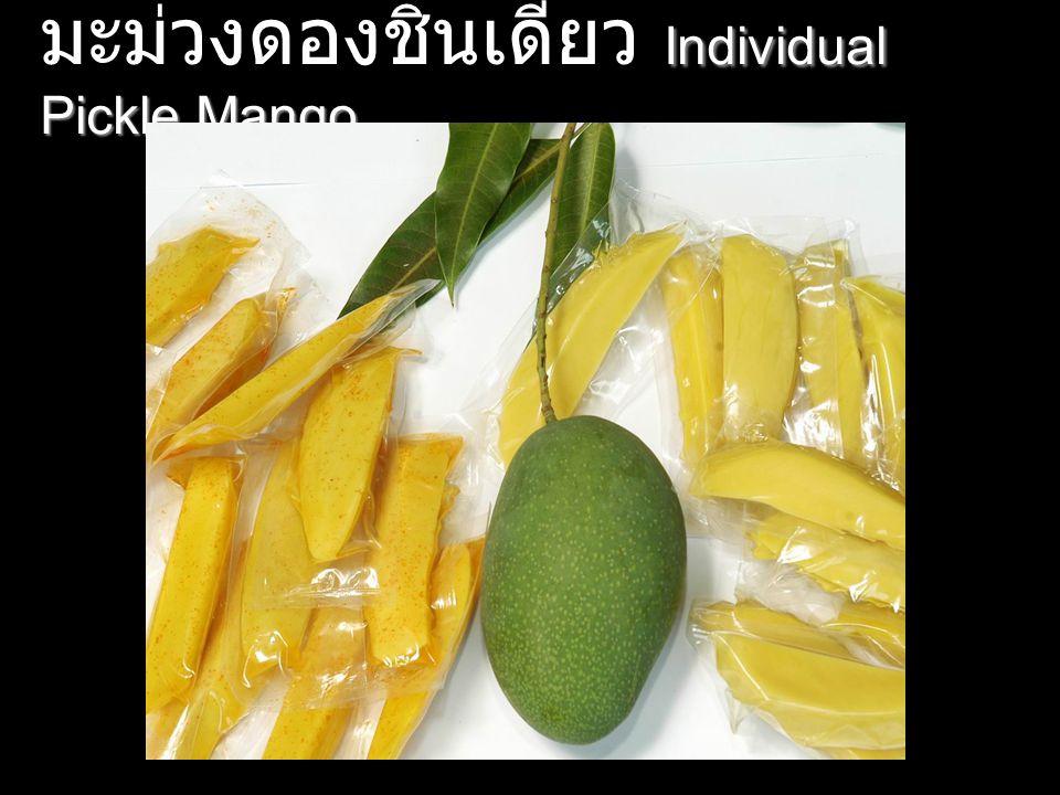 Individual Pickle Mango มะม่วงดองชิ้นเดี่ยว Individual Pickle Mango
