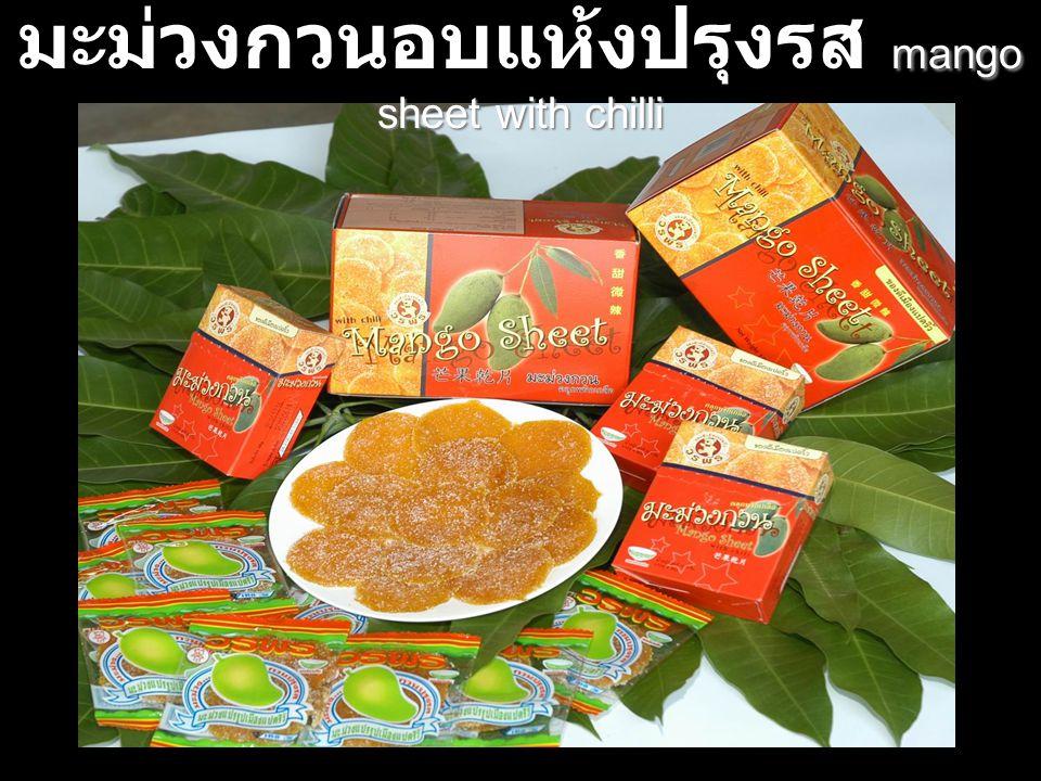 mango sheet with chilli มะม่วงกวนอบแห้งปรุงรส mango sheet with chilli