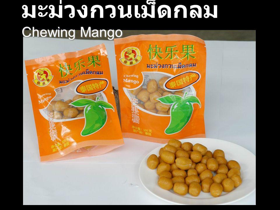Chewing Mango มะม่วงกวนเม็ดกลม Chewing Mango