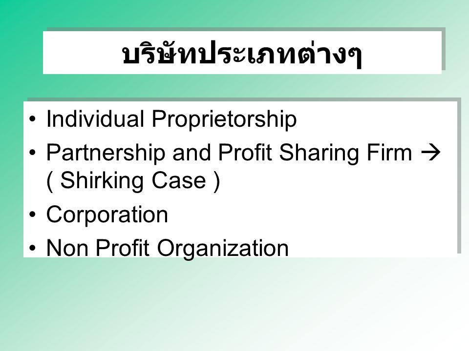 บริษัทประเภทต่างๆ Individual Proprietorship Partnership and Profit Sharing Firm  ( Shirking Case ) Corporation Non Profit Organization Individual Pro