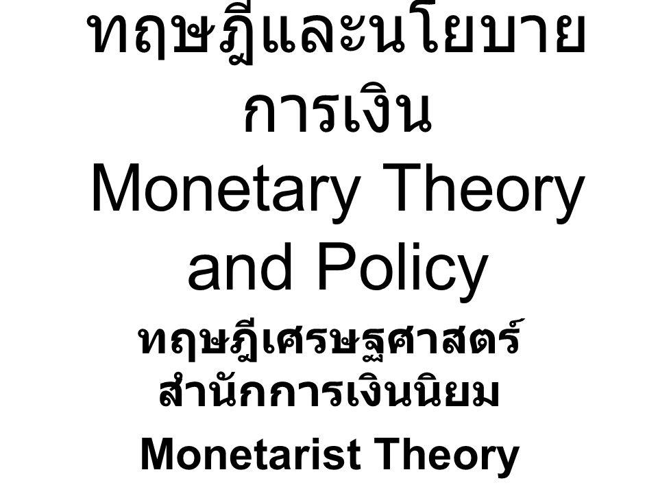 ทฤษฎีและนโยบาย การเงิน Monetary Theory and Policy ทฤษฎีเศรษฐศาสตร์ สำนักการเงินนิยม Monetarist Theory