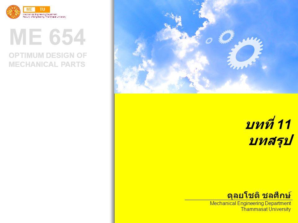 METU Mechanical Engineering Department Faculty of Engineering, Thammasat University ME654 Module 11: Conclusion12 วิธีการออกแบบที่เหมาะสมที่สุดสำหรับปัญหา เฉพาะทาง  การเลียนแบบธรรมชาติ  การออกแบบที่เหมาะสม ที่สุดโดยการปรับ โครงสร้างภายใน  แคลคูลัสแปรผัน 11.2