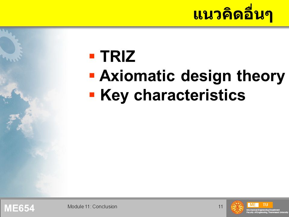 METU Mechanical Engineering Department Faculty of Engineering, Thammasat University ME654 Module 11: Conclusion11 แนวคิดอื่นๆ  TRIZ  Axiomatic desig