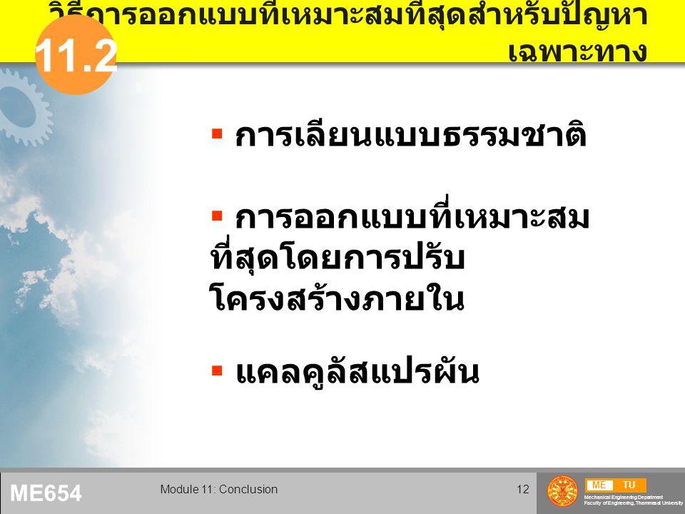 METU Mechanical Engineering Department Faculty of Engineering, Thammasat University ME654 Module 11: Conclusion12 วิธีการออกแบบที่เหมาะสมที่สุดสำหรับป