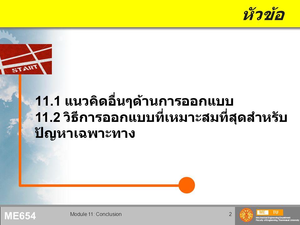 METU Mechanical Engineering Department Faculty of Engineering, Thammasat University ME654 Module 11: Conclusion13 ทิศทางของความเค้นในกระดูกต้นขา