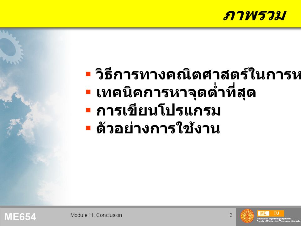 METU Mechanical Engineering Department Faculty of Engineering, Thammasat University ME654 Module 11: Conclusion3 ภาพรวม  วิธีการทางคณิตศาสตร์ในการหาจุดต่ำที่สุด  เทคนิคการหาจุดต่ำที่สุด  การเขียนโปรแกรม  ตัวอย่างการใช้งาน
