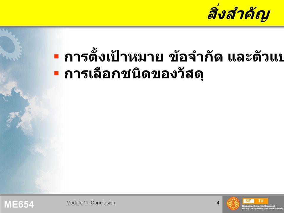 METU Mechanical Engineering Department Faculty of Engineering, Thammasat University ME654 Module 11: Conclusion5 วัสดุ