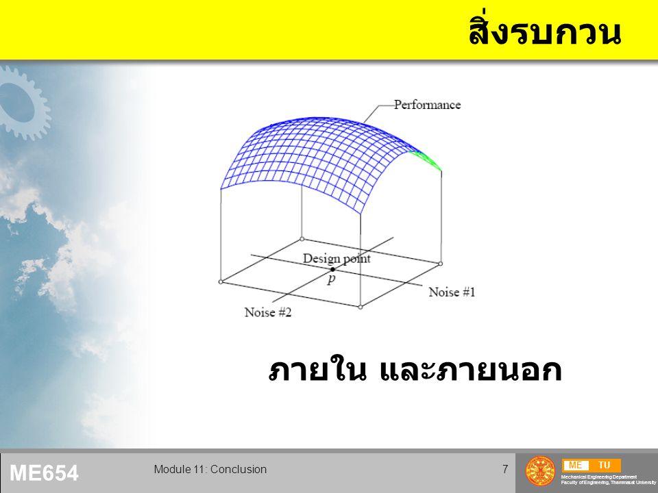 METU Mechanical Engineering Department Faculty of Engineering, Thammasat University ME654 Module 11: Conclusion8 การออกแบบเพื่อเสถียรภาพ - Robust design