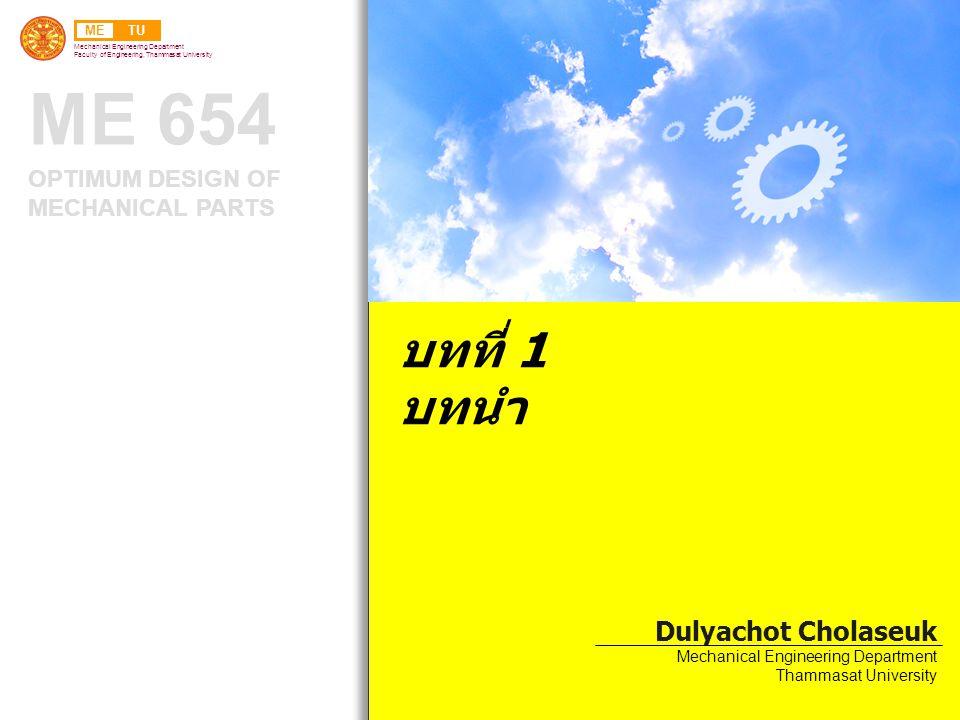 METU Mechanical Engineering Department Faculty of Engineering, Thammasat University ME654 Module 1 : Introduction22 รูปแบบที่เหมาะสมที่สุด