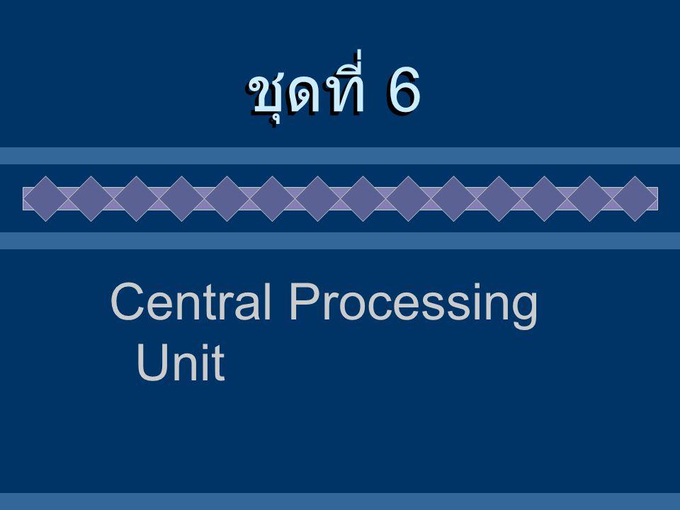Central Processing Unit ชุดที่ 6