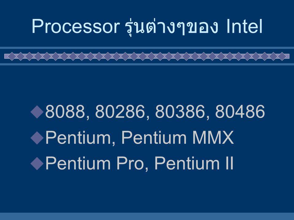 Processor รุ่นต่างๆของ Intel  8088, 80286, 80386, 80486  Pentium, Pentium MMX  Pentium Pro, Pentium II