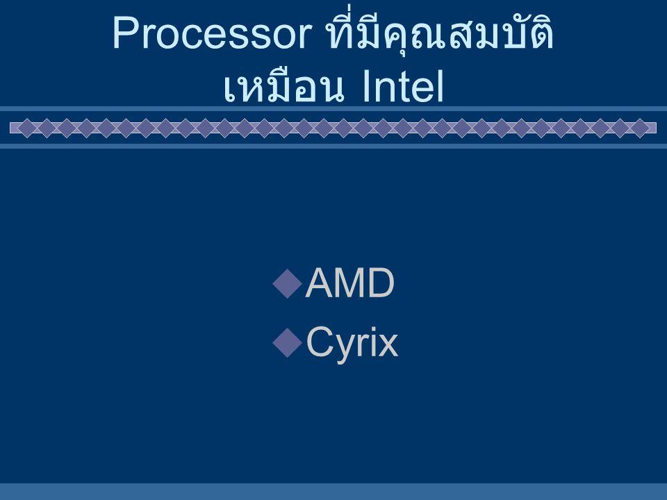 Processor ที่มีคุณสมบัติ เหมือน Intel  AMD  Cyrix