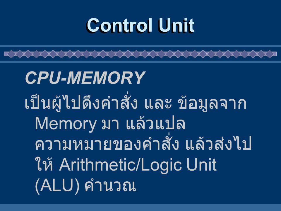 Control Unit อื่นๆ นอกจากนี้ยังเป็นผู้สั่งการและ ควบคุมการทำงานต่างๆของ เครื่อง