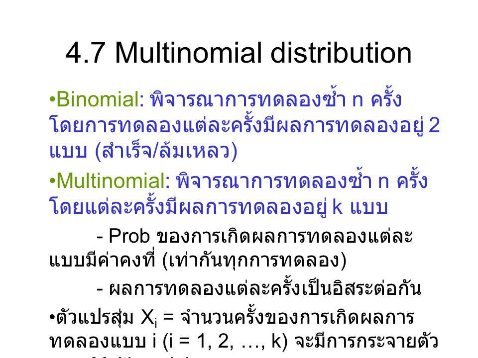 4.7 Multinomial distribution Binomial: พิจารณาการทดลองซ้ำ n ครั้ง โดยการทดลองแต่ละครั้งมีผลการทดลองอยู่ 2 แบบ ( สำเร็จ / ล้มเหลว ) Multinomial: พิจารณ