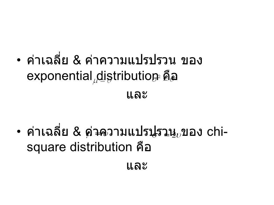 ค่าเฉลี่ย & ค่าความแปรปรวน ของ exponential distribution คือ และ ค่าเฉลี่ย & ค่าความแปรปรวน ของ chi- square distribution คือ และ