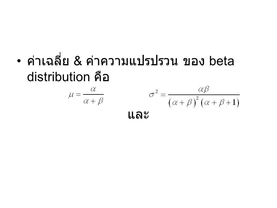 ค่าเฉลี่ย & ค่าความแปรปรวน ของ beta distribution คือ และ