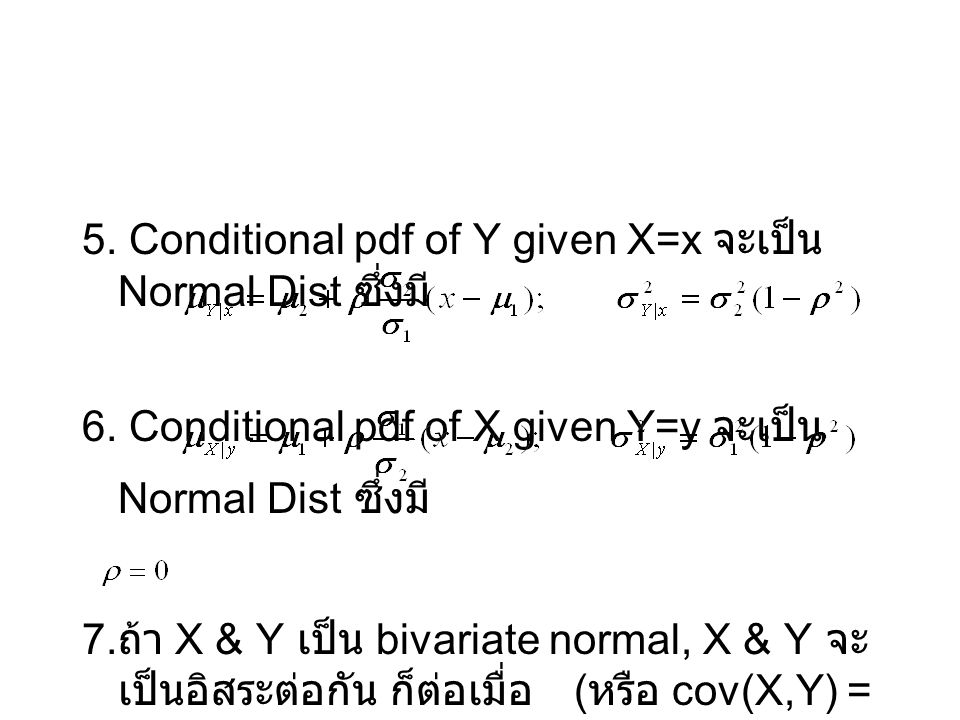 5. Conditional pdf of Y given X=x จะเป็น Normal Dist ซึ่งมี 6. Conditional pdf of X given Y=y จะเป็น Normal Dist ซึ่งมี 7. ถ้า X & Y เป็น bivariate no