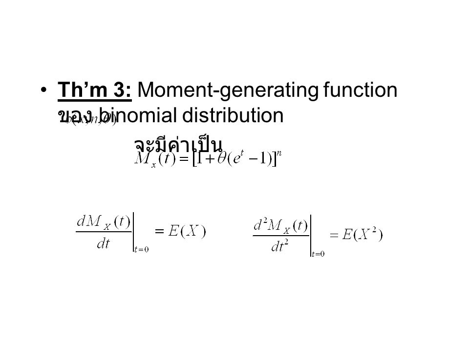 Th'm 3: Moment-generating function ของ binomial distribution จะมีค่าเป็น