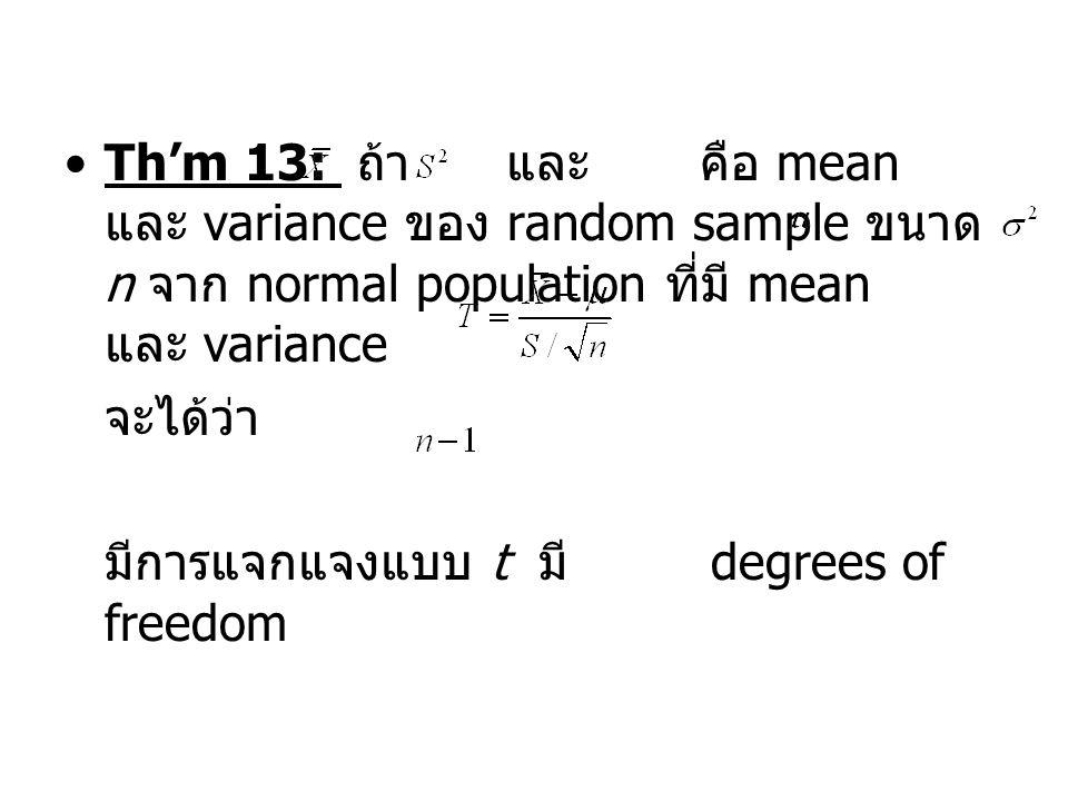 Th'm 13: ถ้า และ คือ mean และ variance ของ random sample ขนาด n จาก normal population ที่มี mean และ variance จะได้ว่า มีการแจกแจงแบบ t มี degrees of freedom