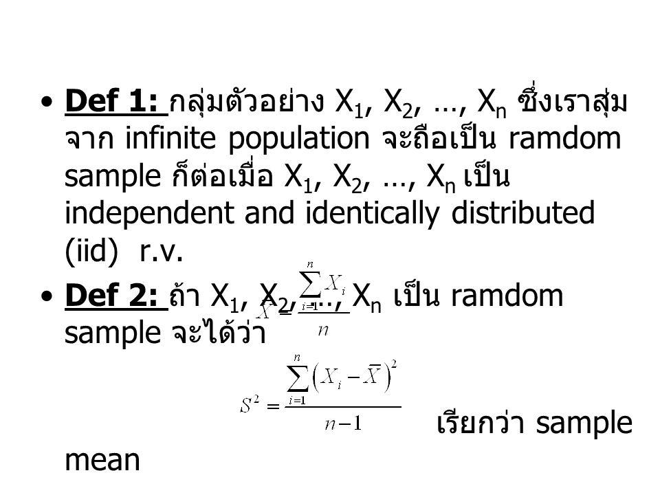 Def 1: กลุ่มตัวอย่าง X 1, X 2, …, X n ซึ่งเราสุ่ม จาก infinite population จะถือเป็น ramdom sample ก็ต่อเมื่อ X 1, X 2, …, X n เป็น independent and identically distributed (iid) r.v.