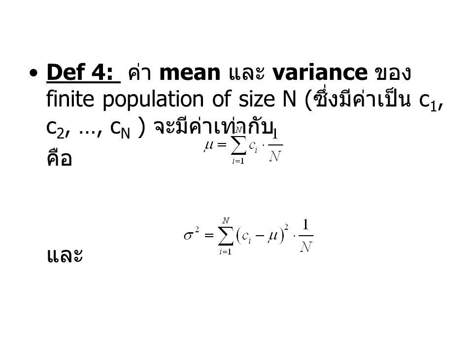 Def 4: ค่า mean และ variance ของ finite population of size N ( ซึ่งมีค่าเป็น c 1, c 2, …, c N ) จะมีค่าเท่ากับ คือ และ