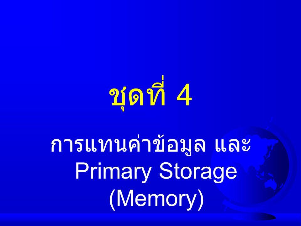 ชุดที่ 4 การแทนค่าข้อมูล และ Primary Storage (Memory)