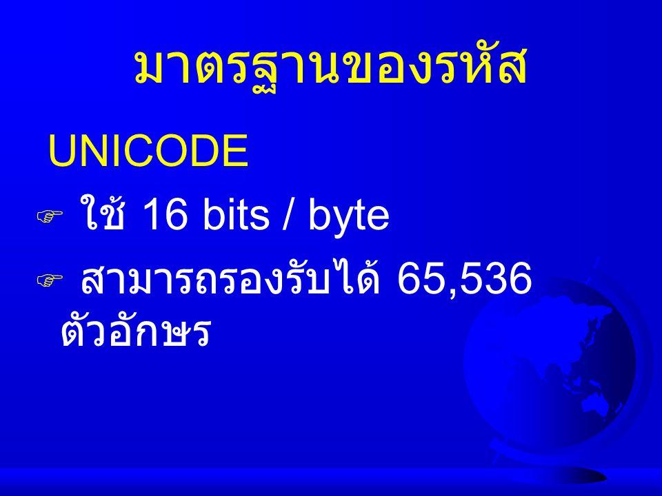 มาตรฐานของรหัส UNICODE  ใช้ 16 bits / byte  สามารถรองรับได้ 65,536 ตัวอักษร