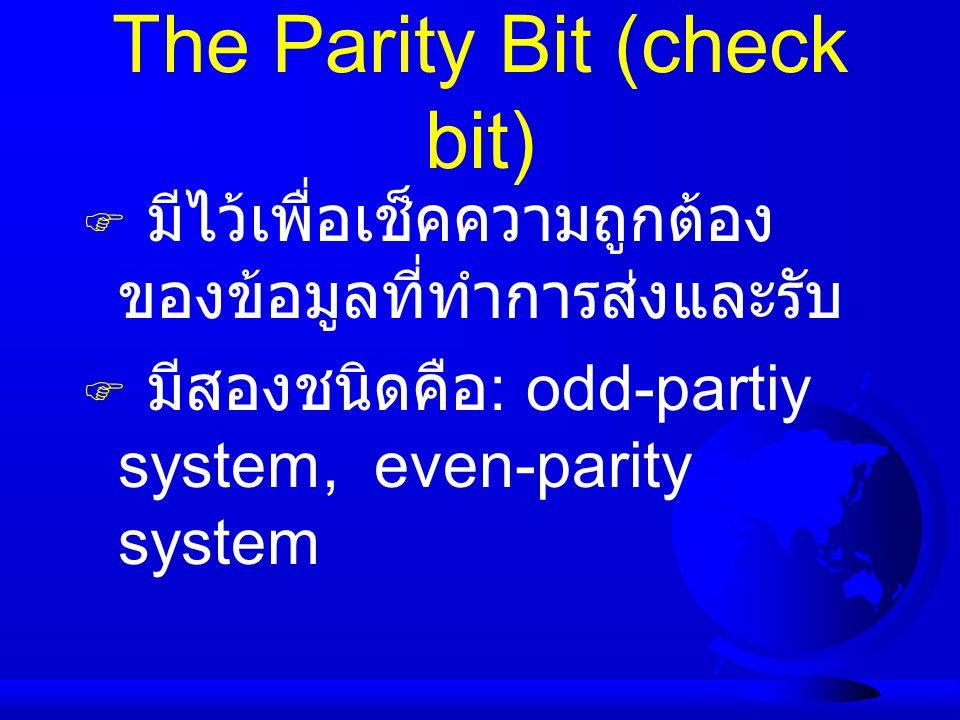 The Parity Bit (check bit)  มีไว้เพื่อเช็คความถูกต้อง ของข้อมูลที่ทำการส่งและรับ  มีสองชนิดคือ : odd-partiy system, even-parity system