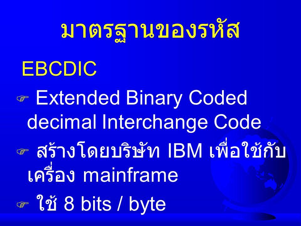 The Parity Bit (check bit)  ปัจจุบันมีระบบที่ทันสมัยกว่า สามารถเช็ค ความผิดพลาด ของหลาย bits และสามารถ แก้ไขความผิดพลาดได้ด้วย