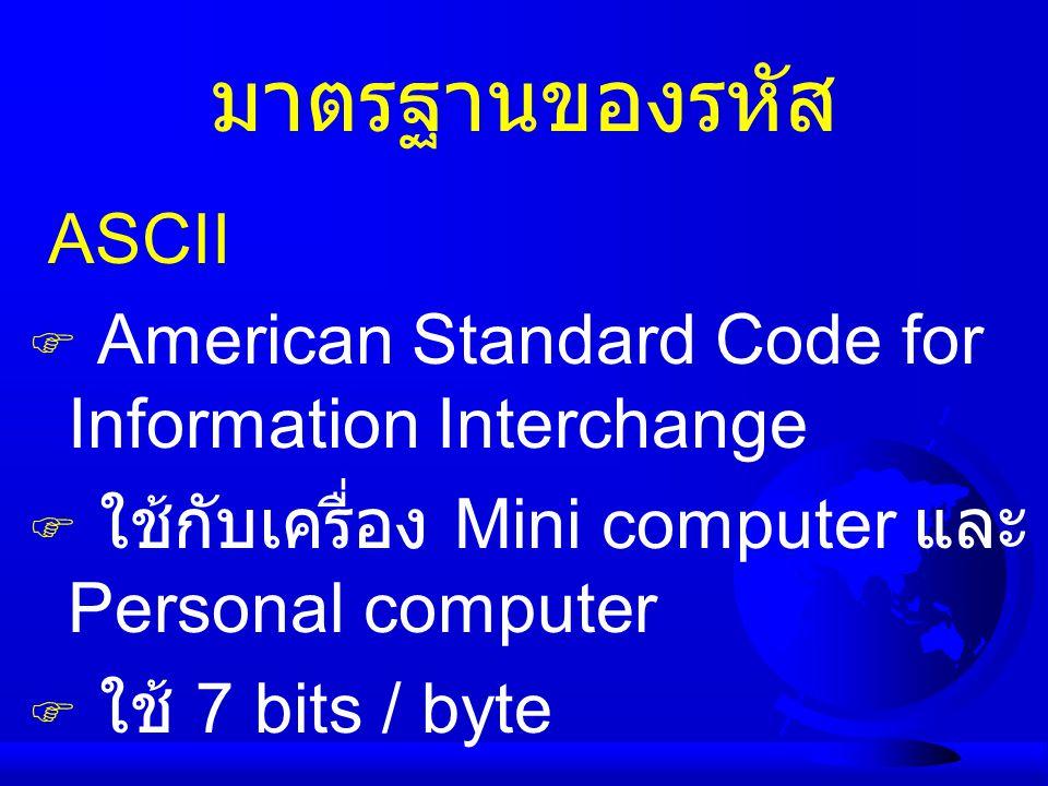มาตรฐานของรหัส ASCII  American Standard Code for Information Interchange  ใช้กับเครื่อง Mini computer และ Personal computer  ใช้ 7 bits / byte