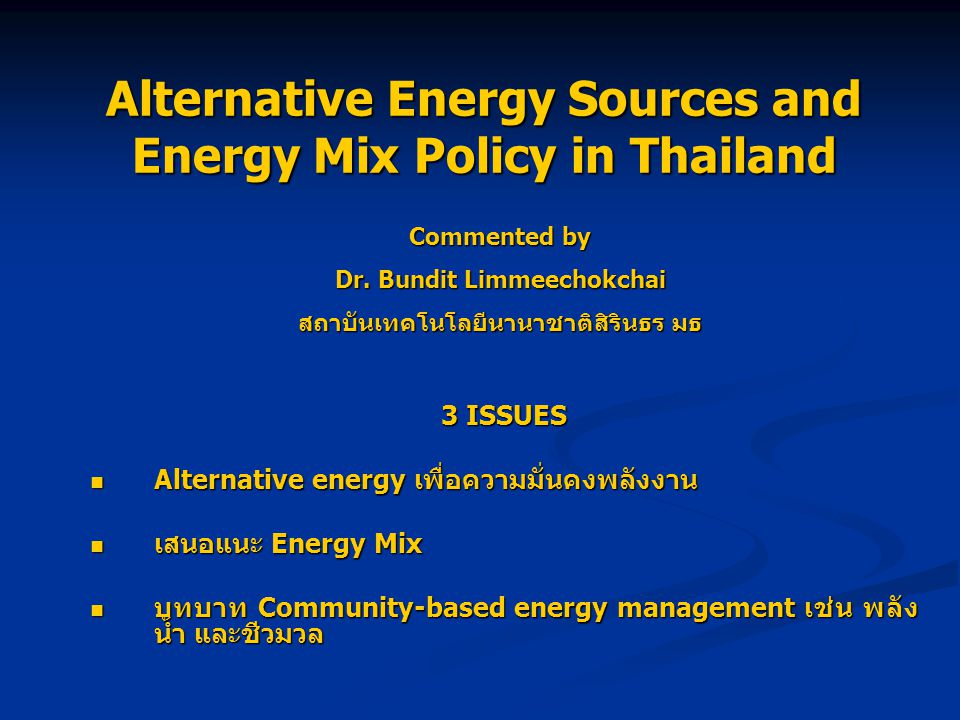 Alternative Energy Sources and Energy Mix Policy in Thailand 3 ISSUES Alternative energy เพื่อความมั่นคงพลังงาน Alternative energy เพื่อความมั่นคงพลัง
