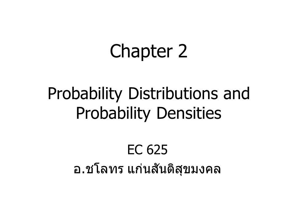 2.1 ตัวแปรสุ่ม (Random variables) Def 1: Random Variable = ฟังก์ชั่นที่มีค่า เป็นตัวเลขจริง (real value) ซึ่งนิยามบน สมาชิกของ Sample Space ตัวแปรสุ่มแบ่งได้เป็น 2 ประเภท – ตัวแปรสุ่มชนิดไม่ต่อเนื่อง (Discrete R.V.) ตัวแปรสุ่มซึ่งมีพิสัย (range) เป็นเซตซึ่งมี จำนวนนับได้ (countable = finite หรือ countable infinite) – ตัวแปรสุ่มชนิดต่อเนื่อง (Continuous R.V.