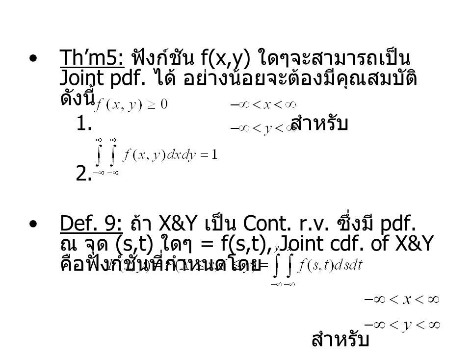 Th'm5: ฟังก์ชัน f(x,y) ใดๆจะสามารถเป็น Joint pdf.ได้ อย่างน้อยจะต้องมีคุณสมบัติ ดังนี้ 1.