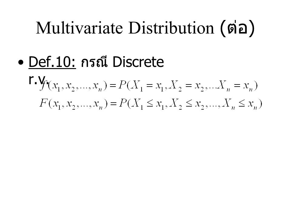 Multivariate Distribution ( ต่อ ) Def.10: กรณี Discrete r.v.