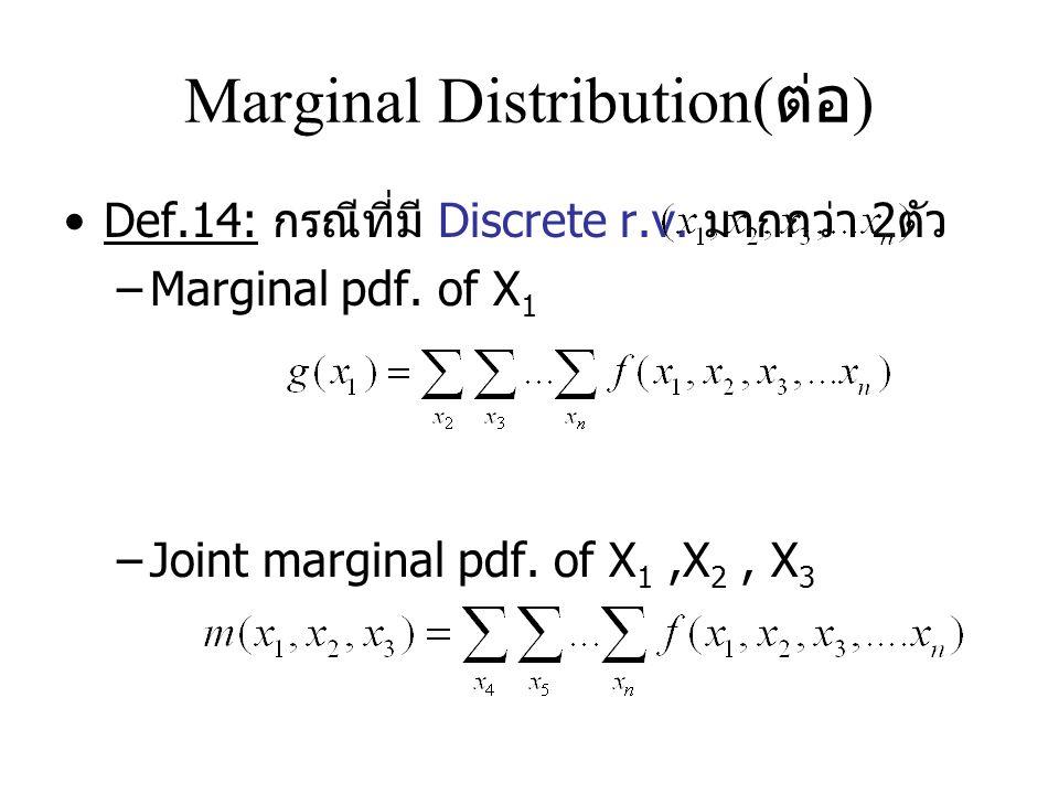 Marginal Distribution( ต่อ ) Def.14: กรณีที่มี Discrete r.v.