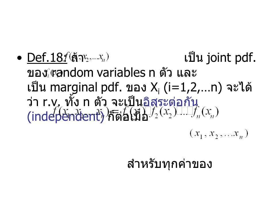 Def.18: ถ้า เป็น joint pdf.ของ random variables n ตัว และ เป็น marginal pdf.