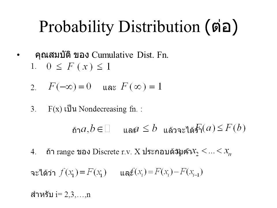 Probability Distribution ( ต่อ ) คุณสมบัติ ของ Cumulative Dist.