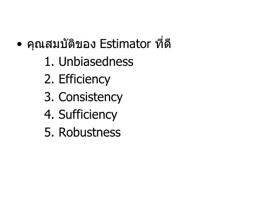 คุณสมบัติของ Estimator ที่ดี 1. Unbiasedness 2. Efficiency 3. Consistency 4. Sufficiency 5. Robustness