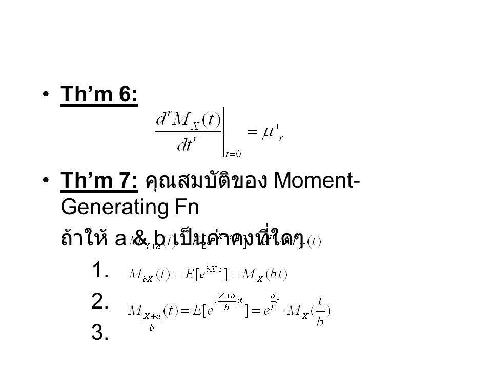 Th'm 7: คุณสมบัติของ Moment- Generating Fn ถ้าให้ a & b เป็นค่าคงที่ใดๆ 1. 2. 3. Th'm 6: