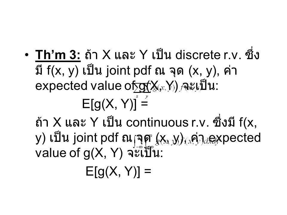 Th'm 3: ถ้า X และ Y เป็น discrete r.v. ซึ่ง มี f(x, y) เป็น joint pdf ณ จุด (x, y), ค่า expected value of g(X, Y) จะเป็น : E[g(X, Y)] = ถ้า X และ Y เป