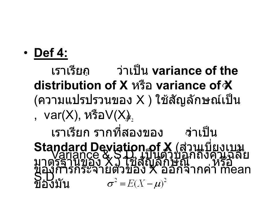 Def 4: เราเรียก ว่าเป็น variance of the distribution of X หรือ variance of X ( ความแปรปรวนของ X ) ใช้สัญลักษณ์เป็น, var(X), หรือ V(X) เราเรียก รากที่ส